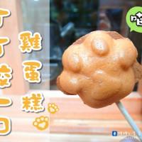 台中市美食 餐廳 烘焙 烘焙其他 丁丁咬一口雞蛋糕-逢甲文華店 照片
