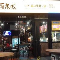 高雄市美食 餐廳 火鍋 沙茶、石頭火鍋 老汕頭泉成沙茶麻辣鴛鴦火鍋 照片