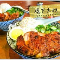 台北市美食 餐廳 中式料理 中式料理其他 BRIDGISAN 橋下大叔 照片