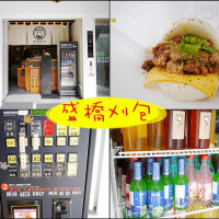 台中市美食 餐廳 中式料理 小吃 盛橋刈包 照片