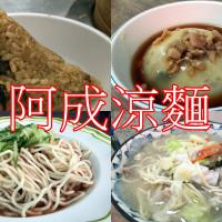 台北市美食 餐廳 中式料理 小吃 阿成川味涼麵 照片