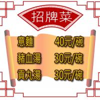 屏東縣美食 攤販 台式小吃 阿婆麵店 照片