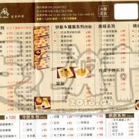 台中市美食 餐廳 素食 素食 鳳凰蔬食料理 照片