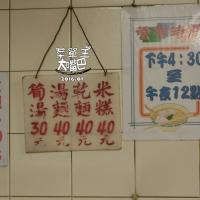 台東縣美食 餐廳 素食 素食 蘇天助素食麵 照片