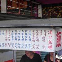 台中市美食 餐廳 中式料理 中式早餐、宵夜 漢口飯糰 照片