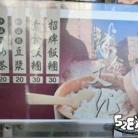 台中市美食 攤販 台式小吃 向上飯糰 照片