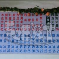 彰化縣美食 餐廳 飲料、甜品 剉冰、豆花 田中越南圓仔冰 照片