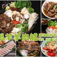 高雄市美食 餐廳 火鍋 羊肉爐 鍋羊羊肉爐 照片