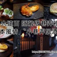新竹市美食 餐廳 異國料理 日式料理 小巷弄食堂 照片