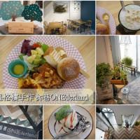 台南市美食 餐廳 異國料理 異國料理其他 溫格樓手作食巷 照片