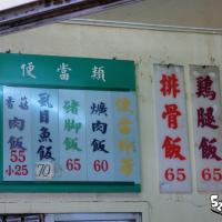 台中市美食 餐廳 中式料理 中式料理其他 阿廷飯担 照片