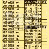台中市美食 餐廳 中式料理 粵菜、港式飲茶 香港京華燒臘 照片