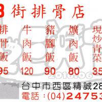 台中市美食 餐廳 中式料理 中式料理其他 二十八街排骨店 照片