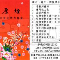台中市美食 餐廳 中式料理 中式料理其他 厚燒日法式餐盒 照片