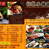 台中市美食 餐廳 中式料理 中式料理其他 台北小排飯 照片