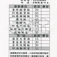 台中市美食 餐廳 中式料理 中式料理其他 學士路周大福 照片