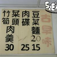 嘉義縣美食 攤販 台式小吃 古早味肉碟豆菜麵 照片