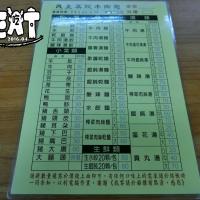 台中市美食 攤販 台式小吃 民生蒸餃牛肉麵 照片