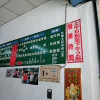 高雄市美食 攤販 台式小吃 石班肉燥飯 照片