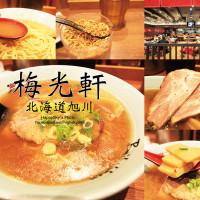 台南市美食 餐廳 異國料理 日式料理 梅光軒 南紡夢時代店 照片