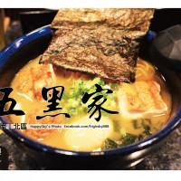 台南市美食 餐廳 異國料理 日式料理 五黑家拉麵 照片