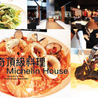 高雄市美食 餐廳 異國料理 日式料理 覓奇頂級料理 Michelin House 照片