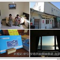 連江縣休閒旅遊 住宿 民宿 安逸海景旅店 照片