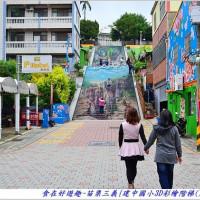 苗栗縣休閒旅遊 景點 景點其他 建中國小3D彩繪 照片