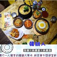 台南市美食 餐廳 異國料理 韓式料理 韓鍋人 永康店 照片