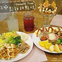 台南市美食 餐廳 飲料、甜品 飲料、甜品其他 Dessert Tree 甜點樹鬆餅甜點坊 照片