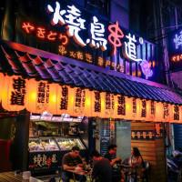 台北市美食 餐廳 餐廳燒烤 串燒 燒鳥串道吉林店 照片