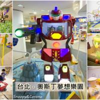 台北市休閒旅遊 景點 景點其他 奧斯丁夢想樂園 照片