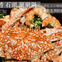 台北市美食 餐廳 火鍋 涮涮鍋 肉普普 石頭•涮涮鍋 照片