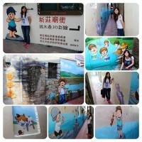 新北市休閒旅遊 景點 景點其他 新莊廟街挑水巷3D彩繪 照片