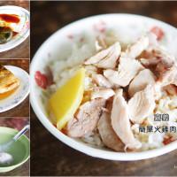 嘉義市美食 攤販 台式小吃 簡單火雞肉飯 照片
