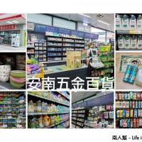 台南市休閒旅遊 購物娛樂 超級市場、大賣場 安南五金百貨(東門店) 照片