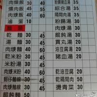 台中市美食 攤販 台式小吃 太祖肉圓 照片