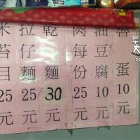 彰化縣美食 攤販 台式小吃 火拉仔麵 照片