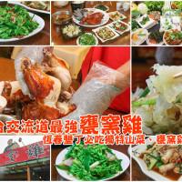 屏東縣美食 餐廳 中式料理 台菜 甕窯雞 照片