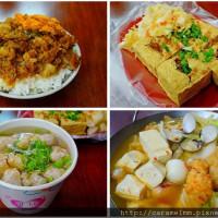 苗栗縣美食 攤販 台式小吃 可口臭豆腐 照片