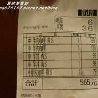 茜的美食記在Sukiya すき家(三重菜竂) pic_id=3061933