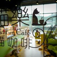 新北市美食 餐廳 飲料、甜品 飲料、甜品其他 貓樂貓咖啡 照片