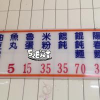 台中市美食 攤販 台式小吃 阿有麵店 照片