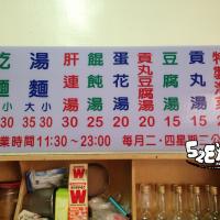 彰化縣美食 攤販 台式小吃 外省麵 照片