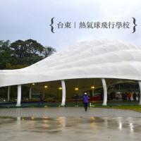 台東縣休閒旅遊 運動休閒 運動休閒其他 台東飛行夢工場 照片