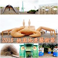 桃園市休閒旅遊 景點 海邊港口 2016桃園地景藝術節 照片