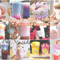 台北市美食 餐廳 飲料、甜品 飲料專賣店 小日子商号 照片