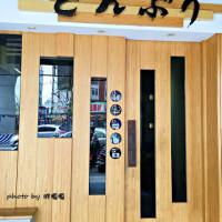 台中市美食 餐廳 異國料理 日式料理 丼丼亭日式食堂 照片