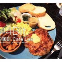 台南市美食 餐廳 異國料理 44Bit 拍拍咖啡 照片