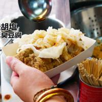 台中市美食 餐廳 中式料理 小吃 一派胡塩酵素臭豆腐 照片